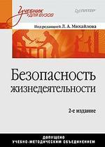 Безопасность жизнедеятельности: Учебник для вузов, 2-е изд.-