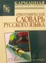 Орфографический словарь русского языка. 25 000 слов