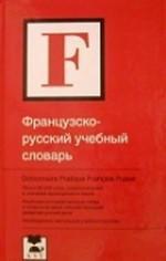 Французско-русский учебный словарь