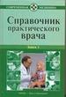Справочник практического врача. В 2 книгах. Книга 1