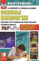 Основы биологии. Полный курс общеобразовательной средней школы