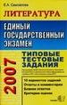 ЕГЭ 2007. Литература: типовые тестовые задания