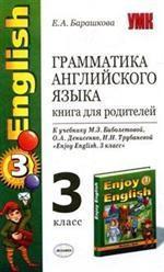 English. Грамматика английского языка. Книга для родителей. 3 класс