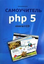 Самоучитель PHP 5 (+ CD-ROM)