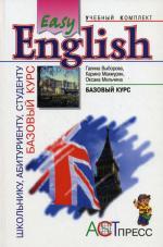 Easy English. Базовый курс. Учебник для учащихся средней школы и студентов неязыковых вузов. Издание второе, исправленное и дополненное