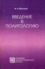 Введение в политологию. 3-е изд., стер. Фролова М.А