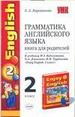 Грамматика английского языка. Книга для родителей