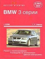 BMW 3 серии с 2005 г