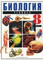 Биология. 8 класс. Человек