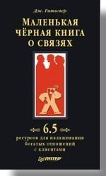 Маленькая черная книга о связях. 6,5 ресурсов для налаживания богатых отношений с клиентами