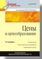 Цены и ценообразование: Учебник для вузов. 5-е изд