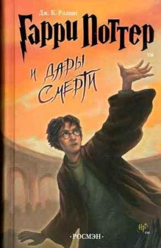 Гарри поттер скачать книгу для андроид