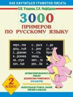 Русский язык 2кл [3000 примеров]