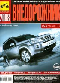 Внедорожник 2008 г. 275 моделей. Тест-драйвы, статистика, концепт-кары и др