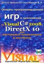 Основы программирования игр и приложений на Visual C# 2008 и DirectX 10 для настольных компьютеров и ноутбуков (+ CD)
