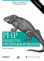 PHP. Рецепты программирования