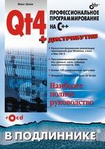 Qt4. Профессиональное программирование на C++ (+CD)