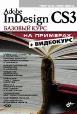 Adobe InDesign CS3. Базовый курс на примерах + Видеокурс на CD