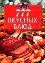 777 вкусных блюд