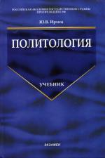 Политология. 2-е издание