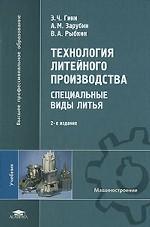 Технология литейного производства. Специальные виды литья