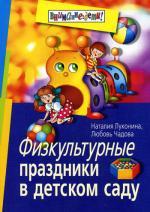 Физкультурные праздники в детском саду