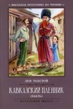 Кавказский пленник: быль. 4-е изд