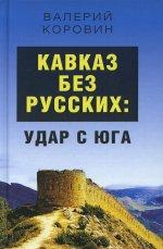 Валерий Коровин: Кавказ без русских. Удар с юга