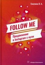 Валерия Смолина: Follow Me. Продвижение в Instagram с нуля