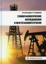 Быстрова, Смирнова: Геоморфологические исследования в нефтегазовой отрасли. Учебник