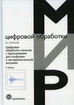 Цифровая обработка сигналов с приложениями для геофизики и экспериментальной механики: Учебник