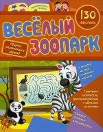 Веселый зоопарк: сборник развивающих заданий с наклейками. 130 наклеек