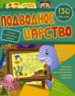 Подводное царство: сборник развивающих заданий с наклейками. 130 наклеек