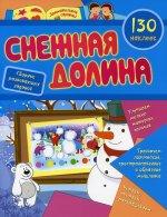 Снежная долина: сборник развивающих заданий с наклейками. 130 наклеек