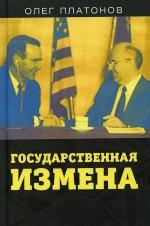 Олег Платонов: Государственная измена