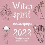 Witch spirit. Календарь настенный на 2022 год (300х300 мм)