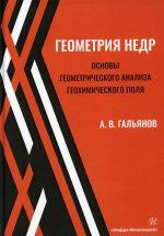 Алексей Гальянов: Геометрия недр. Основы геометрического анализа геохимического поля