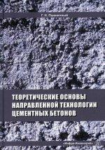 Геннадий Пшеничный: Теоретические основы направленной технологии цементных бетонов
