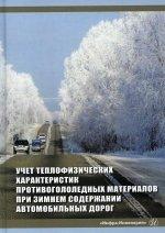 Аржанухина, Бобков, Кочетков: Учет теплофизических характеристик противогололедных материалов при зимнем содержании автомоб. дорог