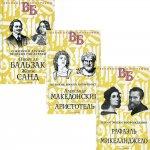 Жизнь великих в биографиях (комплект из 3-х книг)