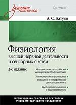 Физиология высшей нервной деятельности и сенсорных систем: Учебник для вузов. 3-е изд