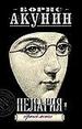 Пелагия и черный монах: роман