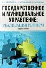 Государственное и муниципальное управление.Реализация реформ.Уч.пос