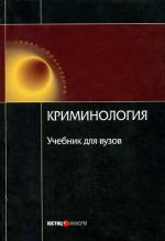 Криминология. 3-е изд., перераб. и доп
