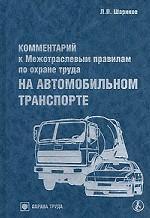 Комментарий к Межотраслевым правилам по охране труда на автомобильном транспорте