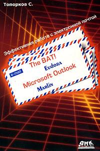 Скачать The BAT  MS Outlook. Marlin. Eudora. Эффективная работа с электронной почтой бесплатно С. Топорков