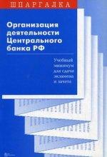 Организация деятельности Центрального  банка РФ