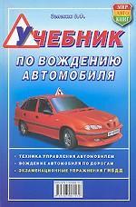 Учебник по вождению автомобиля. Издание исправленное и дополненное