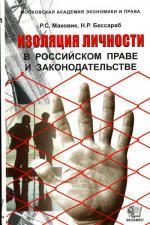 Изоляция личности в российском праве и законодательстве