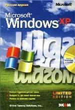 Microsoft Windows XP. Русская версия. (+CD)
